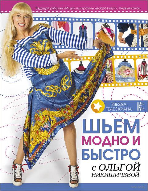Шьем модно и быстро с Ольгой Никишичевой — фото, картинка