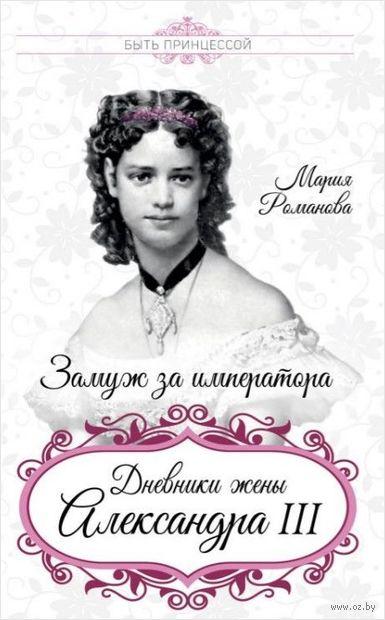 Замуж за императора. Дневники жены Александра III — фото, картинка