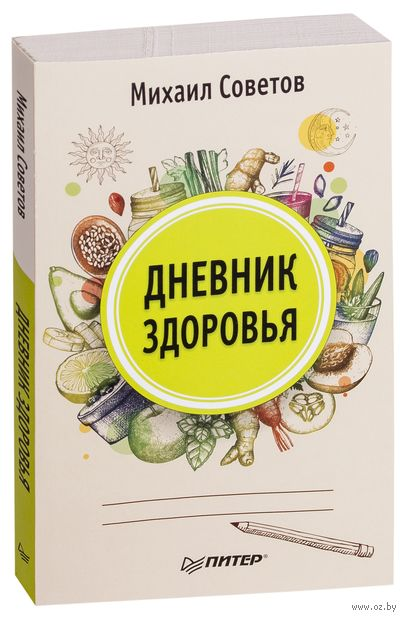Дневник здоровья — фото, картинка