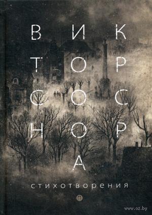 Виктор Соснора. Стихотворения — фото, картинка