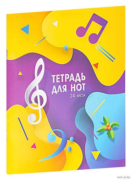 "Тетрадь для нот ""I Love Music"" — фото, картинка"