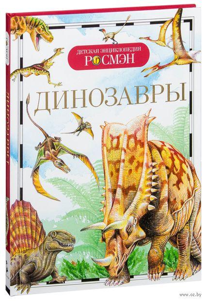 Динозавры. Ирина Рысакова