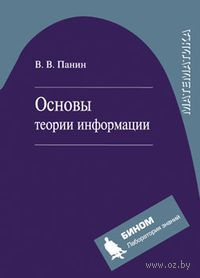 Основы теории информации. В. Панин