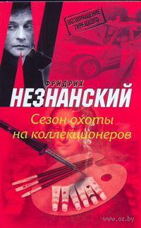 Сезон охоты на коллекционеров (м). Фридрих Незнанский