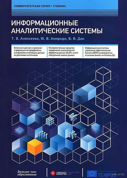 Информационные аналитические системы. Т. Алексеева, Юлия Амириди, Владимир Дик