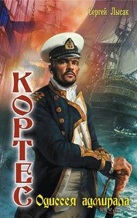 Одиссея адмирала. Сергей Лысак