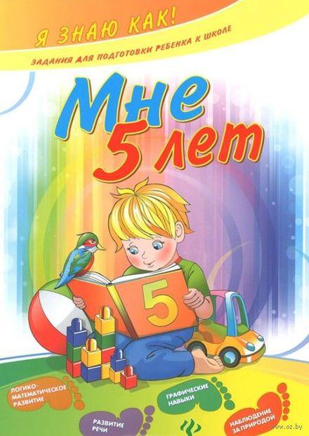Мне 5 лет. Ирина Ефимова
