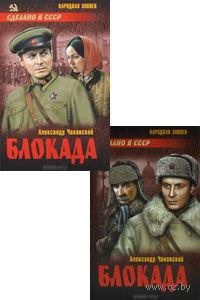 Блокада (в двух томах). Александр Чаковский