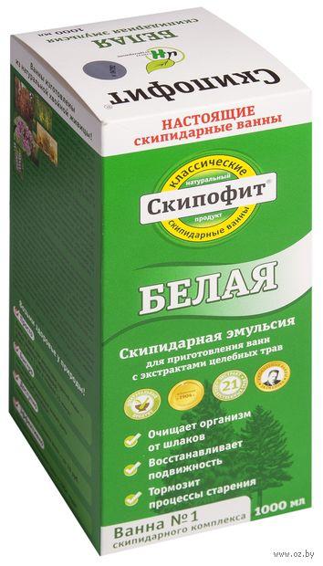 """Скипофит для принятия ванн """"Белая"""" с экстрактом целебных трав (1 л)"""