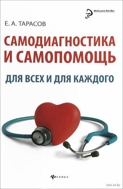 Самодиагностика и самопомощь для всех и для каждого. Евгений Тарасов