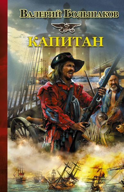 Капитан. Валерий Большаков