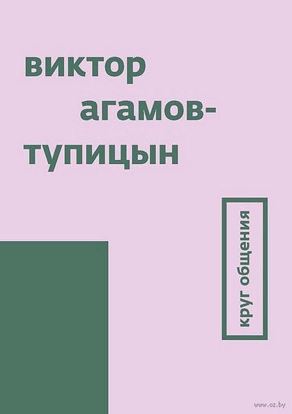 Круг общения. Виктор Агамов-Тупицын