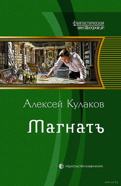 Магнатъ. Алексей Кулаков