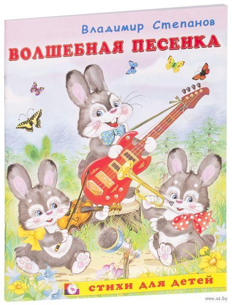 Волшебная песенка. Владимир Степанов