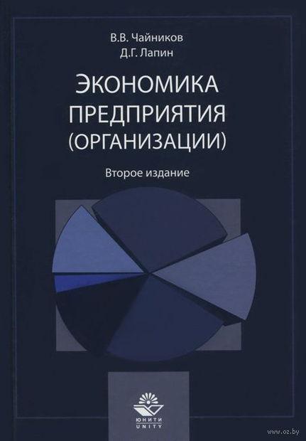 Экономика предприятия (организации). Дмитрий Лапин, Валентин Чайников