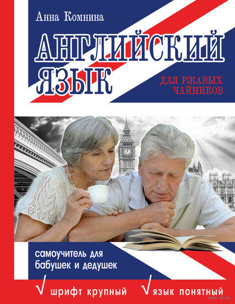Английский язык для ржавых чайников. Самоучитель для бабушек и дедушек. Анна Комнина