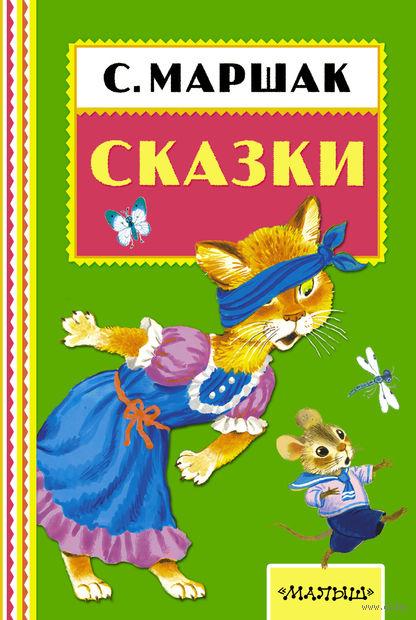 Сказки. Самуил Маршак