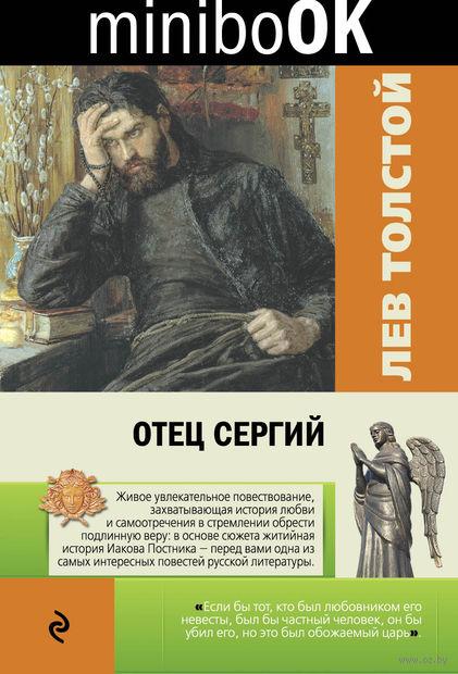 Отец Сергий (м)