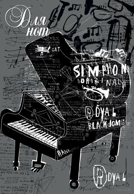 """Тетрадь для нот """"Черный рояль"""""""