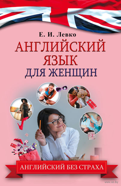 Английский язык для женщин. Елена Левко