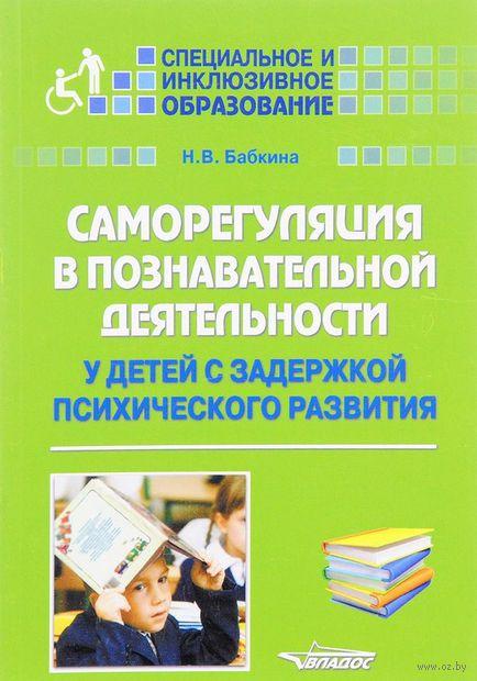 Саморегуляция в познавательной деятельности у детей с задержкой психического развития. Наталья Бабкина