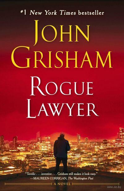 Rogue Lawyer. Джон Гришэм