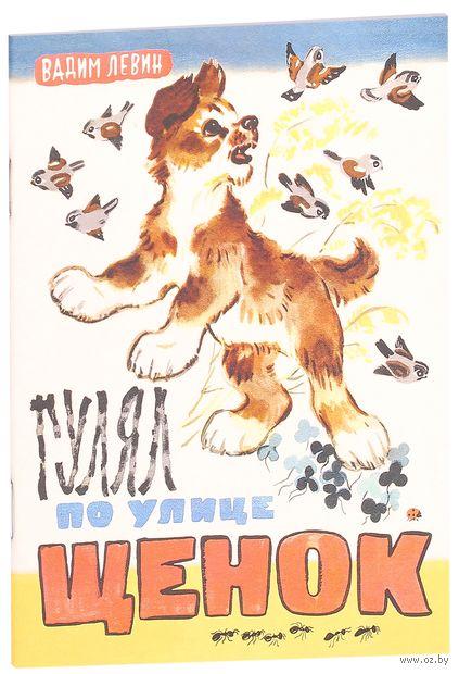 Гулял по улице щенок. Вадим Левин