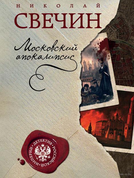 Московский апокалипсис (м). Николай  Свечин