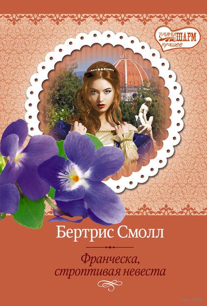 Франческа, строптивая невеста (м). Бертрис Смолл