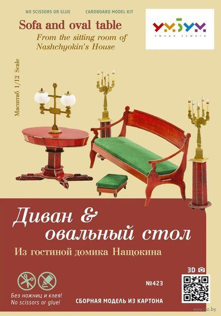 """Коллекционный набор мебели """"Диван и овальный стол"""" — фото, картинка"""