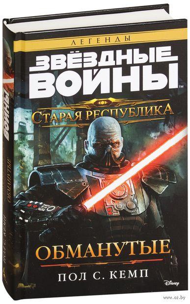 Звёздные Войны. Старая Республика. Обманутые — фото, картинка