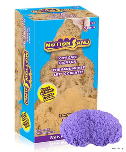 """Кинетический песок """"Motion Sand"""" (фиолетовый; 0,8 кг) — фото, картинка"""