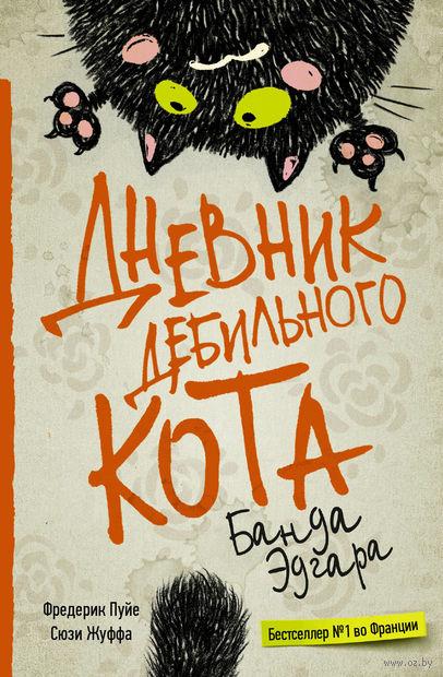 Дневник дебильного кота 2. Банда Эдгара — фото, картинка