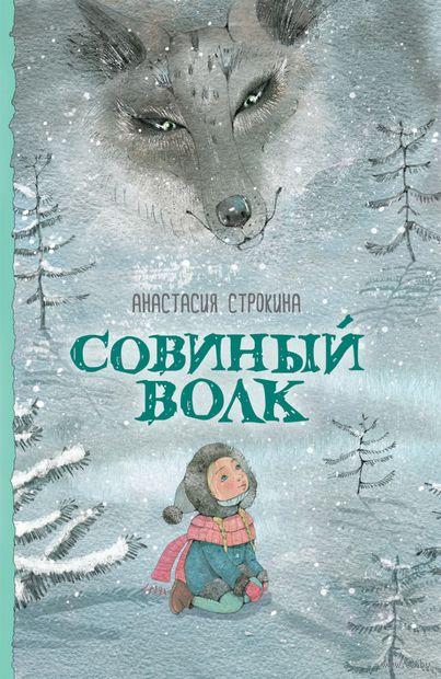 Совиный волк — фото, картинка