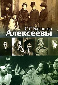 Алексеевы. Степан Балашов