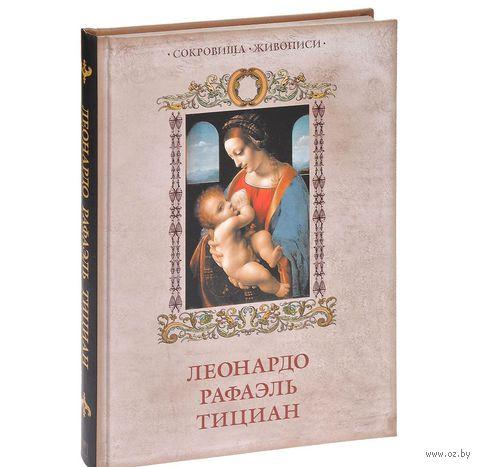 Леонардо. Рафаэль. Тициан — фото, картинка