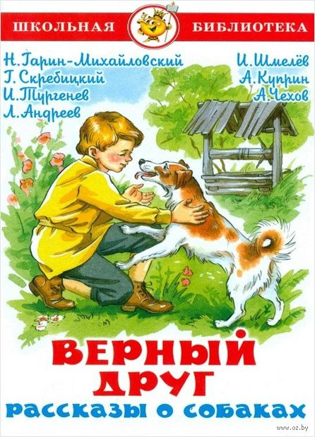 Верный друг. Рассказы о собаках — фото, картинка