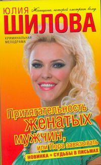 Притягательность женатых мужчин, или Пора завязывать (м). Юлия Шилова