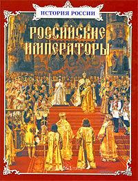 Российские императоры — фото, картинка