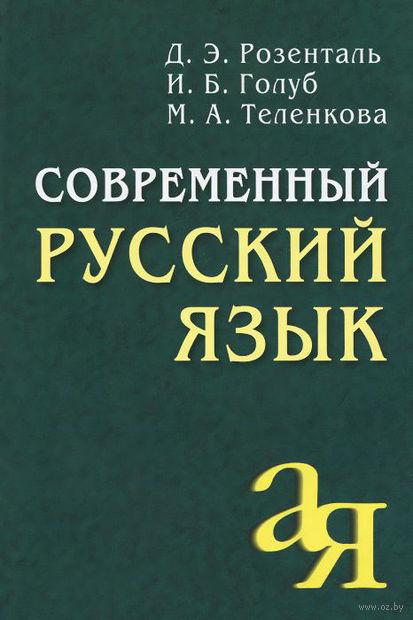 Современный русский язык. Ирина Голуб, М. Теленкова, Дитмар Розенталь
