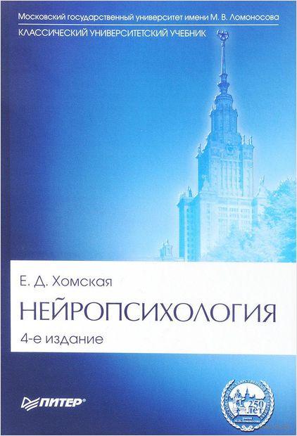 Нейропсихология (+ CD). Е. Хомская