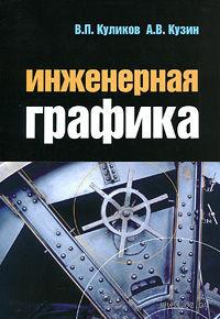 Инженерная графика. Виктор Куликов, Александр Кузин, Виктор Демин