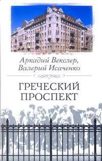 Греческий проспект. Аркадий Векслер, Валерий Исаченко