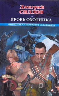 Кровь Охотника. Дмитрий Силлов