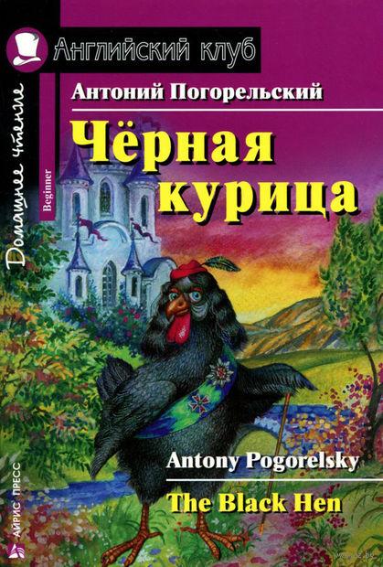 Черная курица, или Подземные жители. Антоний Погорельский