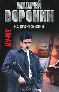 На краю жизни (м). Андрей Воронин