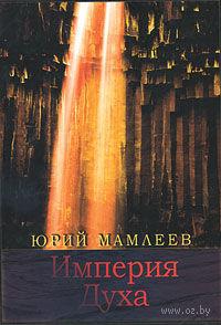 Империя Духа. Юрий Мамлеев