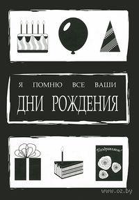 Я помню все ваши дни рождения. Книга для записей (черный)