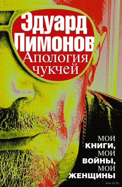 Апология чукчей. Эдуард Лимонов