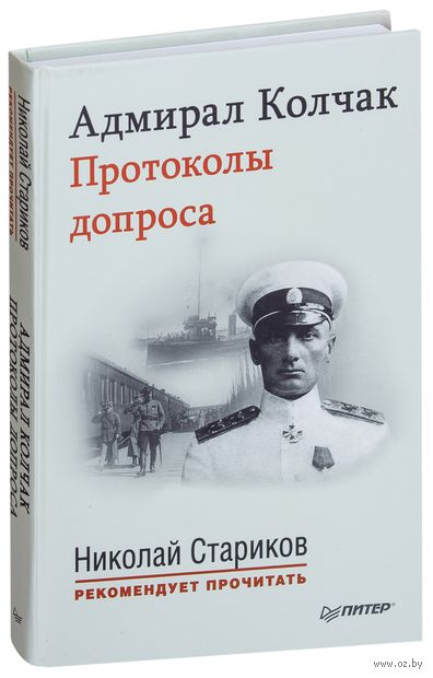 Адмирал Колчак. Протоколы допроса. Предисловие Николая Старикова. Николай Стариков